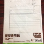 100円ショップ文具の履歴書用紙