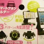 100円ショップその他の車用スマートフォンホルダー