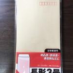100円ショップ文具の長形3号封筒(D-180)