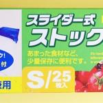 100円ショップ日用品のスライダー式ストックバック S/25枚入