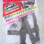 100円ショップキッズ・ベビー用品の車用シートバックカバー