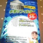 100円ショップ日用品の三角コーナー用水切りフィルター