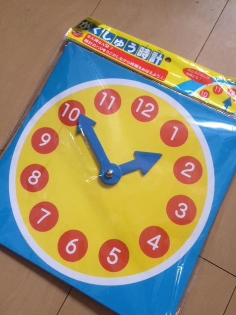 百均の学習時計