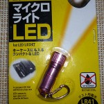 100円ショップ家電のマイクロライトLED