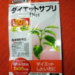 100円ショップダイエット・健康のダイエットサプリ