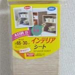 100円ショップ雑貨・装飾・インテリアのインテリアシート 木目柄B