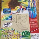 100円ショップ文具のインクジェットラベルシート