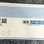 100円ショップ文具の領収証(G-92)60組