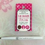 100円ショップ美容・コスメのオーバル アイブロウペンシル