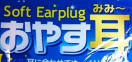 100円ショップの耳栓(クッションタイプ)