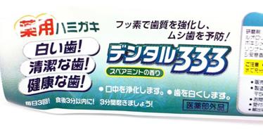 100均の歯磨き粉