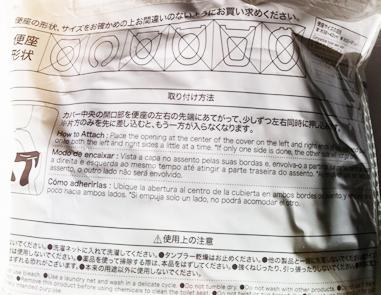 100円ショップの便座カバー