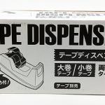 100円ショップ文具のテープディスペンサー