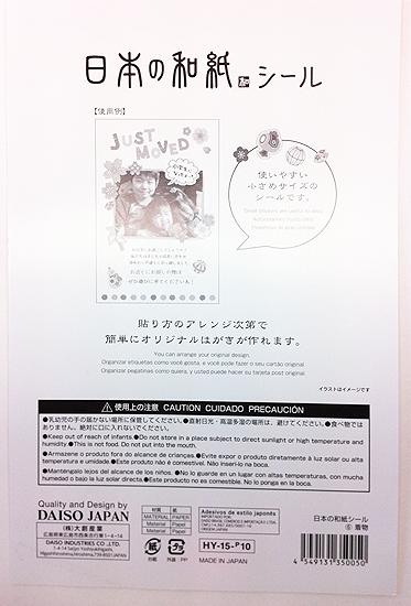 100円ショップの日本の和紙シール