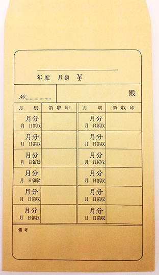 100円ショップのクラフト封筒月謝袋