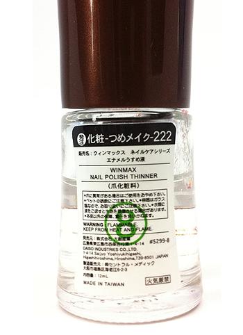 ウィンマックス エナメル うすめ液