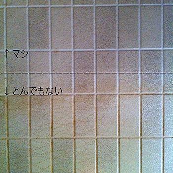 100円ショップのセスキ炭酸ソーダ 壁のヤニ汚れ編