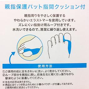 100円ショップの親指保護パッド