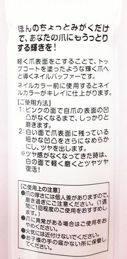 100円ショップのLOUJENE(ルージーン)のネイルバッファ