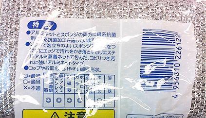 100円ショップのアルミネットキッチンスポンジ