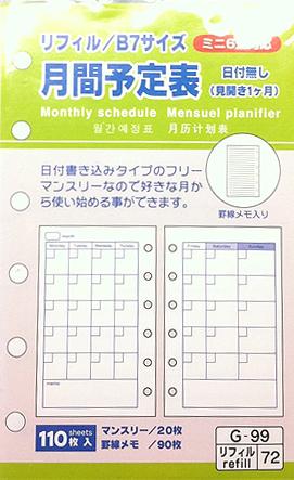 100円ショップのシステム手帳&予定表レフィル