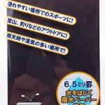 100円ショップ商品の撥水メモ帳