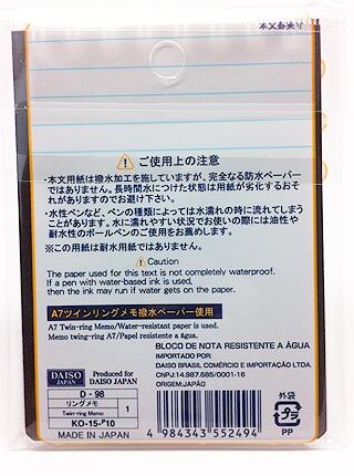 プールで使える防水のメモ帳