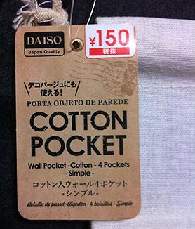 100円ショップのコットンポケット
