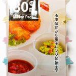 100円ショップキッチンのミリオンパック