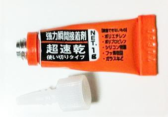 100円ショップの強力瞬間接着剤