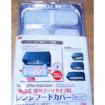 100円ショップ商品のレンジフードカバー