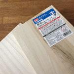 100円ショップ日用大工・作業用品の板材