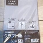 Kyowa KRAFT PAPER クラフト紙 60枚入 A4