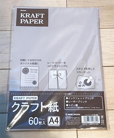 百均のKyowa KRAFT PAPER クラフト紙 60枚入 A4