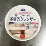 100円ショップキッチンの多目的クレンザー