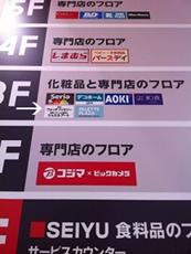 100円ショップセリア西友ひばりヶ丘店に行ってきました