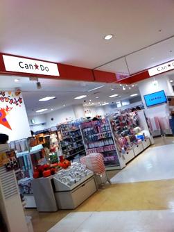 100円ショップキャンドゥパルコひばりヶ丘店