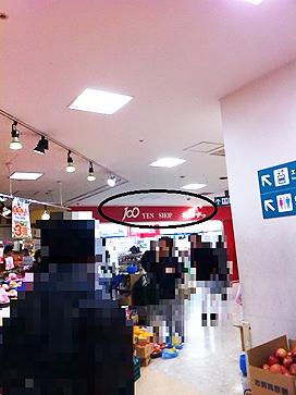 100均のキャンドゥ 田無アスタ店に行ってきました