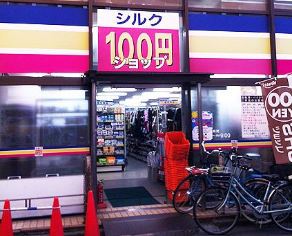 シルク 田無駅前店に行ってきました