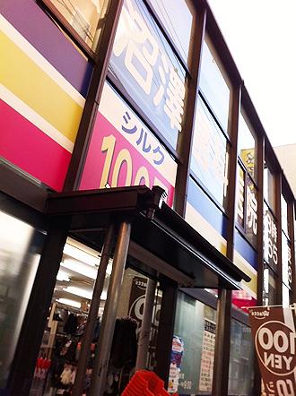 100円ショップのシルク 田無駅前店に行ってきました
