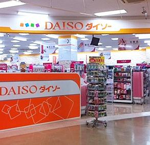 ザ・ダイソー イオンタウン田無芝久保店に行ってきました