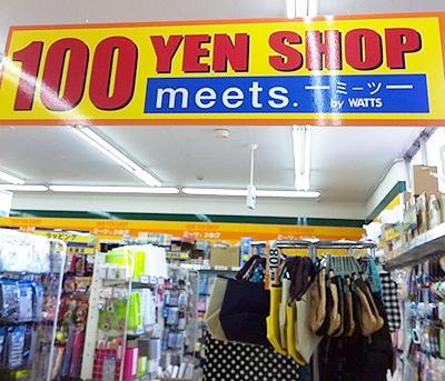 ミーツ 田無業務スーパー店に行ってきました。