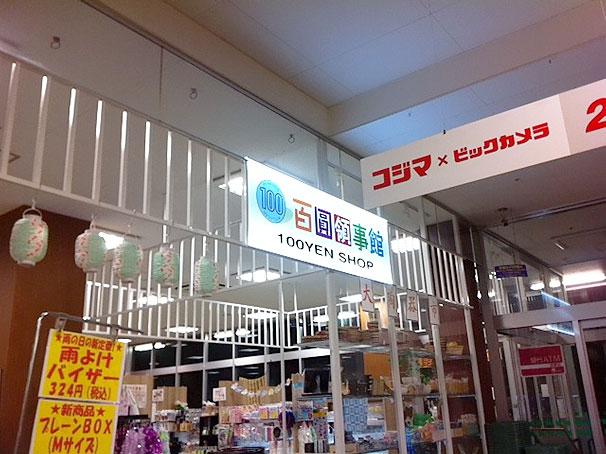 百圓領事館 向台町店に行ってきました