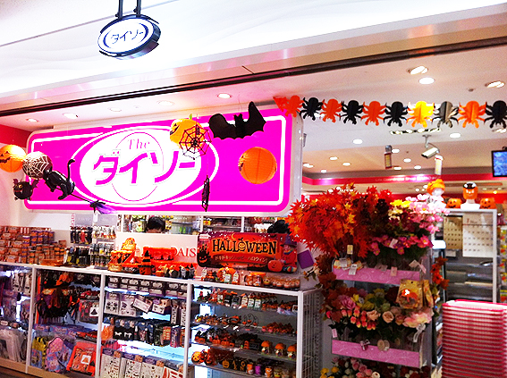 ザ・ダイソー 新宿サブナード店に行ってきました