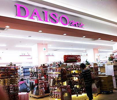 ザ・ダイソー イオンモール東久留米店に行ってきました