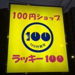 中央区の100円ショップ ラッキー築地店