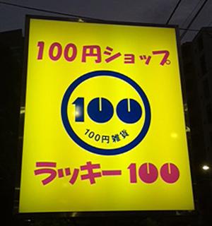 100円ショップ ラッキー築地店