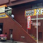神田駅のSHOP100 神田店