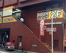 SHOP100 神田店