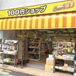 江戸川区のSHOP100 京成小岩店